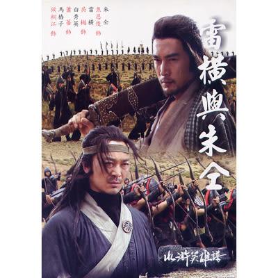水滸英雄譜:雷橫與朱仝DVD 焦恩俊/吳樾
