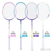 2只裝羽毛球拍超輕碳素成人耐打耐用型粉色單男女雙拍套裝進攻型全 FR11215『俏美人大尺碼』