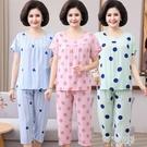 媽媽睡衣 中老年睡衣女士媽媽夏季薄款短袖純棉綢老人可外穿兩件套裝家居服 阿薩布魯