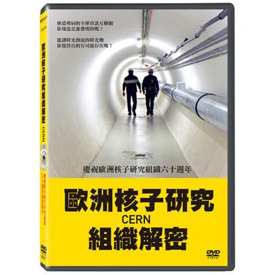 歐洲核子研究組織解密DVD