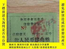 二手書博民逛書店罕見1979年衡陽市衡西飯店住宿費收據247260 衡陽市衡西飯
