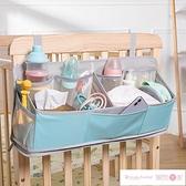 床邊掛袋 嬰兒床收納袋掛袋床頭尿布收納床邊置物袋尿片袋多功能儲物置物架 潮流