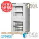 【旗艦微電腦型-物件櫃】防潮家 D-450A 高效除濕電子防潮箱 450公升 (中大機型)