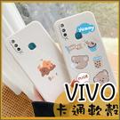 卡通軟殼|VIVO Y52 Y72 5G Y50 Y20s Y17 Y15 Y12 V15 X50 V9 V11i S1 宇航員 手機殼 有掛繩孔 奶茶熊