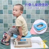 便攜折疊坐便器兒童馬桶兒童蹲便器蹲廁男女寶寶便盆坐便凳【雲木雜貨】