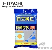 【佳麗寶】-(HITACHI日立)吸塵紙袋-【CVP6】