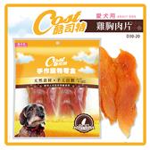 【力奇】酷司特 寵物零食-雞胸肉片160g(80g*2) (D30-20)【天然×手做×無負擔】可超取 (D001F70)