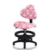好室家居 3M航海王4D兒童椅成長椅電腦椅(二色任選)粉