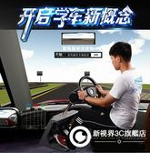 汽車模擬駕駛器學車手動擋方向盤開車訓練機練車神器