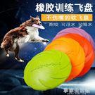 狗飛盤邊牧金毛橡膠寵物飛碟訓練狗狗玩具耐...
