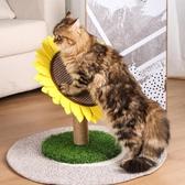 貓抓板 向日葵貓抓板立式磨爪器不掉屑耐磨劍麻貓抓柱爬架貓爪板貓咪玩具 【免運】WY