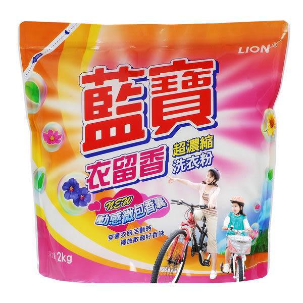 LION【藍寶】衣留香超濃縮洗衣粉2kg