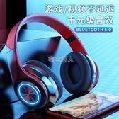 發光藍芽耳機頭戴式重低音華為OPPO無線耳麥安卓蘋果手機電腦通用 快速出貨 快速出貨