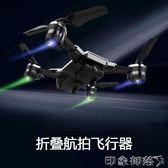 折疊定高無人機航拍高清 專業航拍飛行器 耐摔便攜遙控飛機drone igo 全館免運