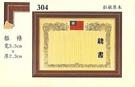 力光    304(8K)  拉敏原木  高級獎狀框 (最少訂購量30個,單價272元)
