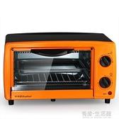 烤箱 榮事達RK-11A電烤箱迷你小容量11l升 AQ 有緣生活館