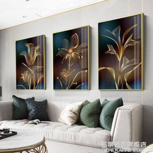 金色大氣花卉客廳裝飾畫現代沙發背景牆面輕奢壁畫北歐簡約掛畫 NMS名購居家