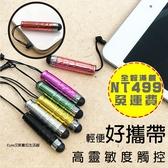【超短版觸控筆】3.5mm 防塵塞 迷你 超輕 電容式觸控筆 長度約4公分 觸控筆 防塵塞 隨機不選色
