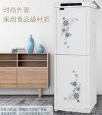 飲水機 冰溫熱雙門家用特價制冷節能飲水機 育心館