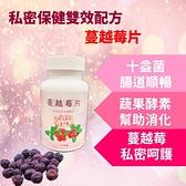 新包裝30粒199元 蔓越莓酵素錠 私密保健 排便不順 幫助消化 女性護理 現貨【神農嚴選】