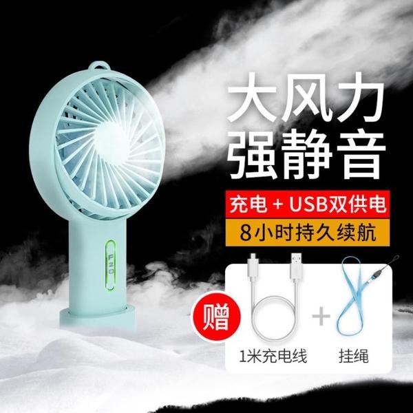 USB小風扇迷你手持隨身便攜式小電風扇可充電式學生宿舍床上靜音辦公室桌上手拿小型電扇
