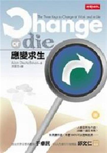 (二手書)應變求生-Change or Die