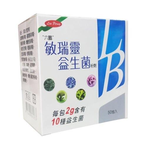 安博氏 六鵬 敏瑞靈益生菌(50包/盒) 保證原廠公司貨