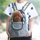 寵物雙肩包貓咪外出便攜包泰迪狗包貓包出行攜帶包貓袋子狗狗背包 玩趣3C