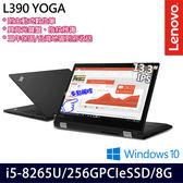 【ThinkPad】L390 yoga 20NTCTO1WW 13.3吋i5-8265U四核256G SSD效能Win10商務筆電(三年保固)