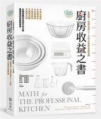 廚房收益之書:全美第一料理名校C.I.A.的6堂成本數學課,從咖啡館到米其林行政主..