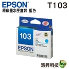 EPSON 103 T103 T103250 藍色 原廠墨水匣 盒裝 適用T30 T40W T1100 TX600FW TX550W TX610FW