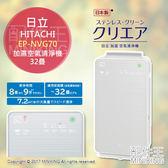 日本代購 日本製 日立 EP-NVG70 加濕 空氣清淨機 PM2.5 HEPA 16坪