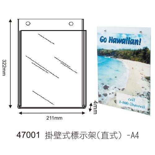 【奇奇文具】迪多deflect-o 47001 A4直式壁掛標示架/公告欄/佈告欄