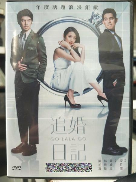 挖寶二手片-L07-029-正版DVD-華語【追婚日記】-林依晨 陳柏霖(直購價)