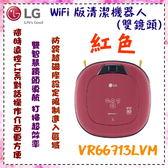 【LG 樂金】WiFi 版清潔機器人 (雙鏡頭) 紅色 《VR66713LVM》 原廠保固