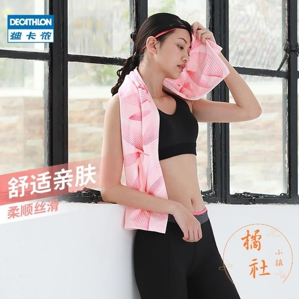 迪卡儂運動毛巾吸汗健身房跑步籃球瑜伽網球毛巾【橘社小鎮】