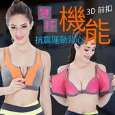 3D雙杯設計前扣抗震機能運動背心