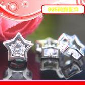 銀鏡DIY  S925純銀材料配件/水鑽亮面簍空五角小星星(厚版)~適合手作蠶絲蠟線/幸運衝浪繩(非合金)