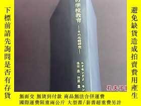二手書博民逛書店罕見世界の學校教育--その比較研究(日文原版)Y15136 池田
