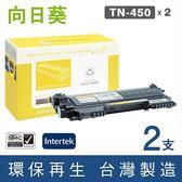 [Sunflower 向日葵]for Brother (TN-450 / TN450) 黑色環保碳粉匣/ 2黑超值組