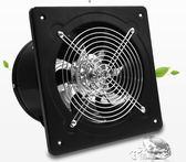 排氣扇窗式廚房換氣扇6寸排風扇靜音高速風機強力抽風機衛生間150YYS 俏腳丫