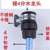 接頭水管接頭 家用澆花洗車水槍快速接頭4分軟管水龍頭配件海藍管   非凡小鋪