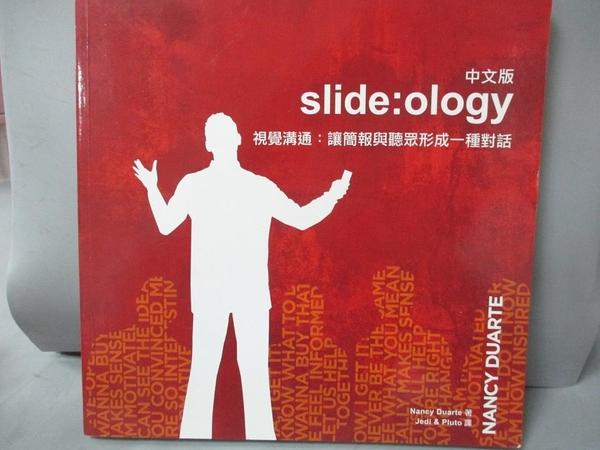 【書寶二手書T9/溝通_YGJ】slide ology_視覺溝通-讓簡報與聽眾形成一種對話(中文版)_Nancy.Duarte