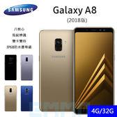 【3期0利率】三星 Samsung Galaxy A8 2018 5.6吋 4G/32G 1600萬畫素 IP68 防水塵 雙卡 指紋 智慧型手機