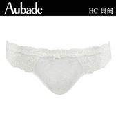 Aubade-貝爾S-XL蕾絲新娘款三角褲(珍珠白)HC