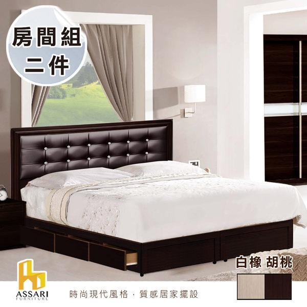 阪本晶鑽房間組二件(皮床片+6抽屜6分床架)雙大6尺