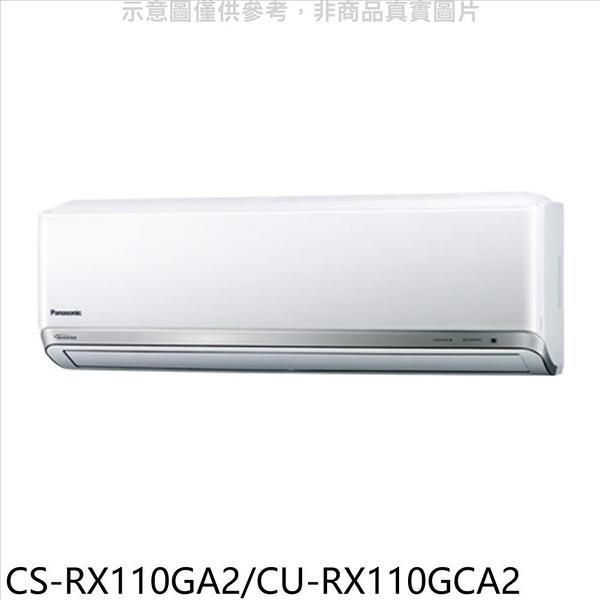 《全省含標準安裝》國際牌【CS-RX110GA2/CU-RX110GCA2】變頻分離式冷氣18坪