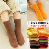 珊瑚絨襪子女童中筒襪保暖兒童睡眠襪秋冬男童厚毛巾襪寶寶地板襪