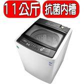 SAMPO聲寶【ES-H11F(W1)】11公斤單槽定頻洗衣機