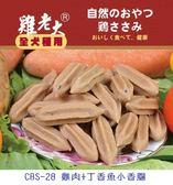 [寵飛天商城] 《雞老大》CBS-28寵物機能雞肉零食- 雞肉+丁香魚小香腸